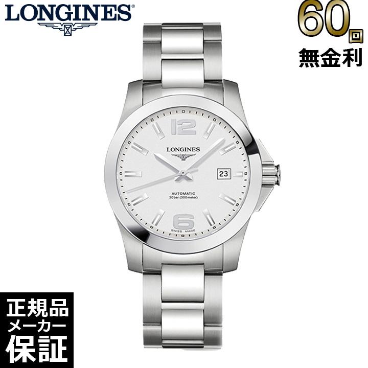[正規品] ロンジン コンクエスト 自動巻き メンズ 腕時計 l36764766 [60回無金利可]