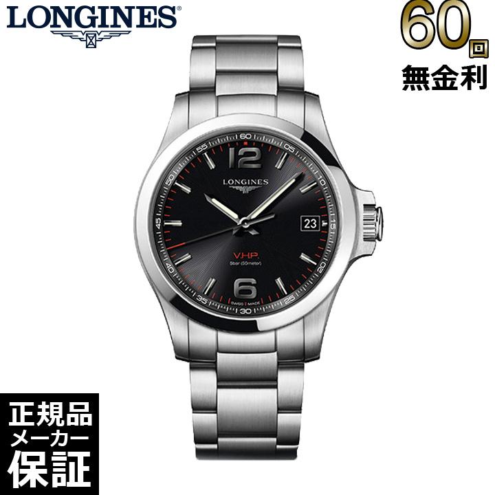 [正規品] ロンジン コンクエスト V.H.P. クォーツ メンズ 腕時計 L37164566 [60回無金利可]
