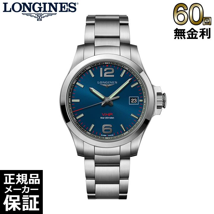 [正規品] ロンジン コンクエスト V.H.P. クォーツ メンズ 腕時計 l37164966 [60回無金利可]