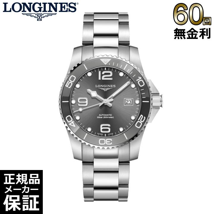 [正規品] ロンジン ハイドロコンクエスト 自動巻き メンズ 腕時計 ステンレススティール L37814766 [60回無金利可]