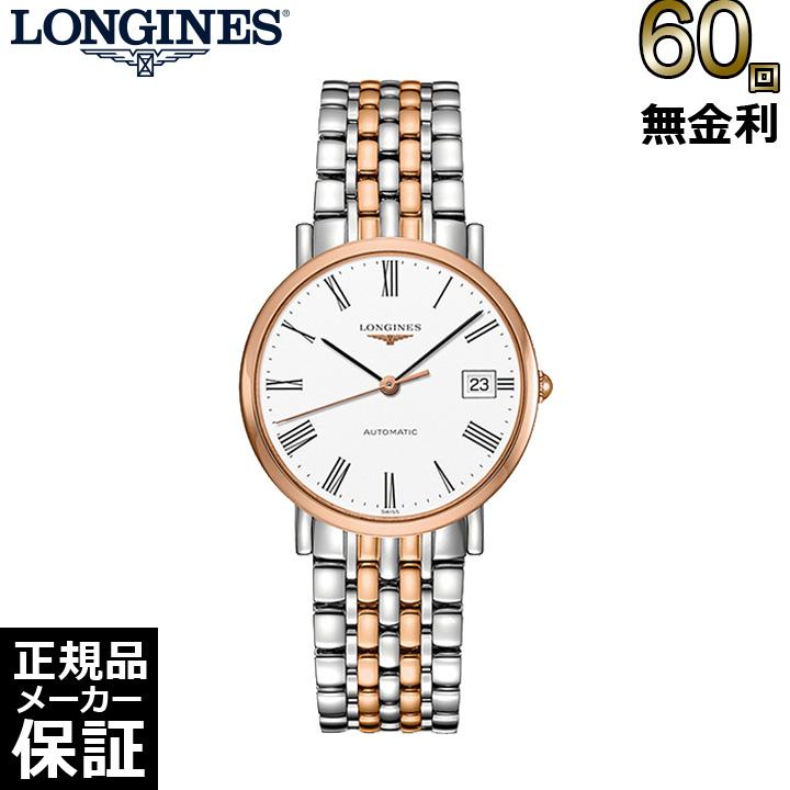 [正規品] ロンジン エレガント コレクション 自動巻き メンズ レディース ユニセックス 腕時計 ステンレススティール l48105117 [60回無金利可]