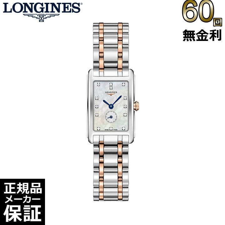 [正規品] ロンジン ドルチェヴィータ クォーツ レディース 腕時計 ステンレススティール l52555877 [60回無金利可]