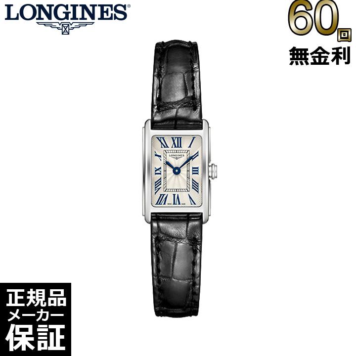 [正規品] ロンジン ドルチェヴィータ クォーツ レディース 腕時計 ステンレススティール l52584710 [60回無金利可]