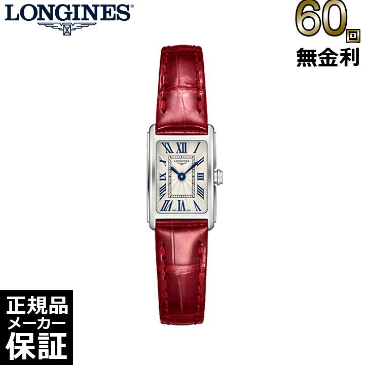 [正規品] ロンジン ドルチェヴィータ クォーツ レディース 腕時計 ステンレススティール l52584715 [60回無金利可]