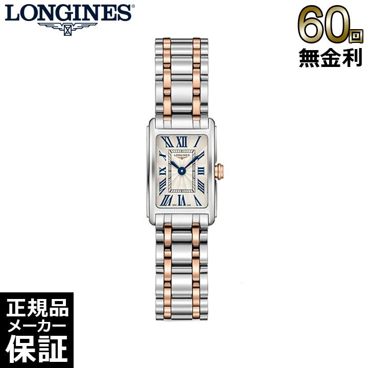 [正規品] ロンジン ドルチェヴィータ クォーツ レディース 腕時計 ステンレススティール l52585717 [60回無金利可]