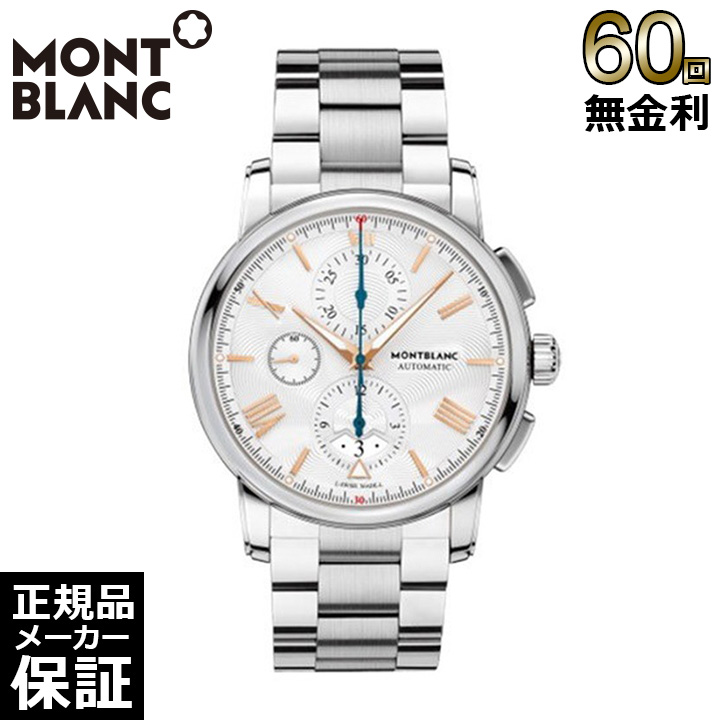 モンブラン 4810 クロノグラフ オートマティック 腕時計 自動巻き 114856 MONTBLANC [60回無金利可]