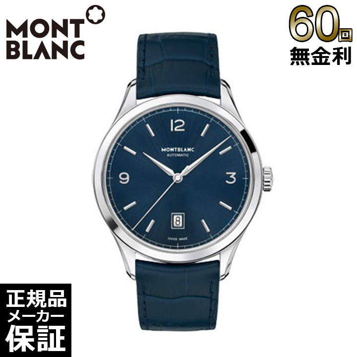 モンブラン ヘリテイジ クロノメトリー オートマティック 腕時計 自動巻き 116481 MONTBLANC [60回無金利可]