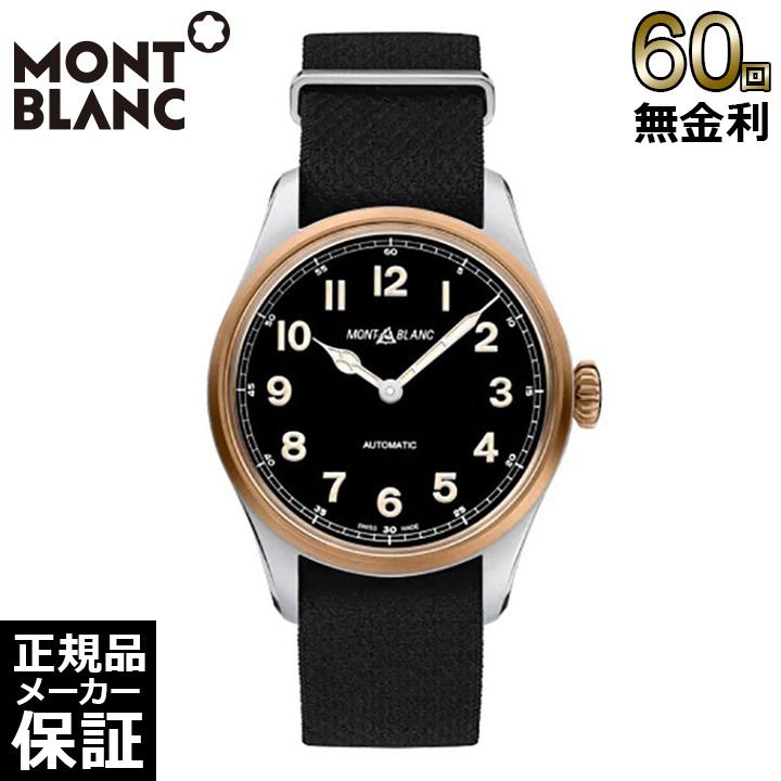 モンブラン 1858 コレクション オートマティック 腕時計 自動巻き 117832 MONTBLANC [60回無金利可]