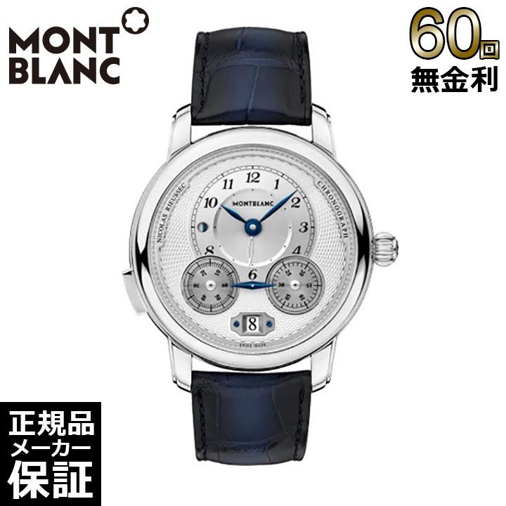 モンブラン スター レガシー オートマティック 腕時計 自動巻き 118537 MONTBLANC [60回無金利可]