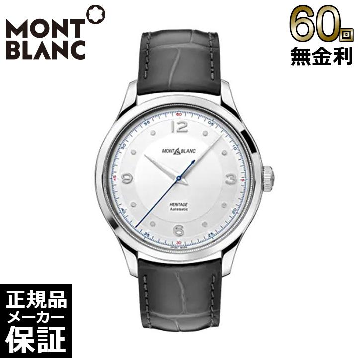 モンブラン モンブランヘリテイジ オートマティック 腕時計 自動巻き 119943 MONTBLANC [60回無金利可]