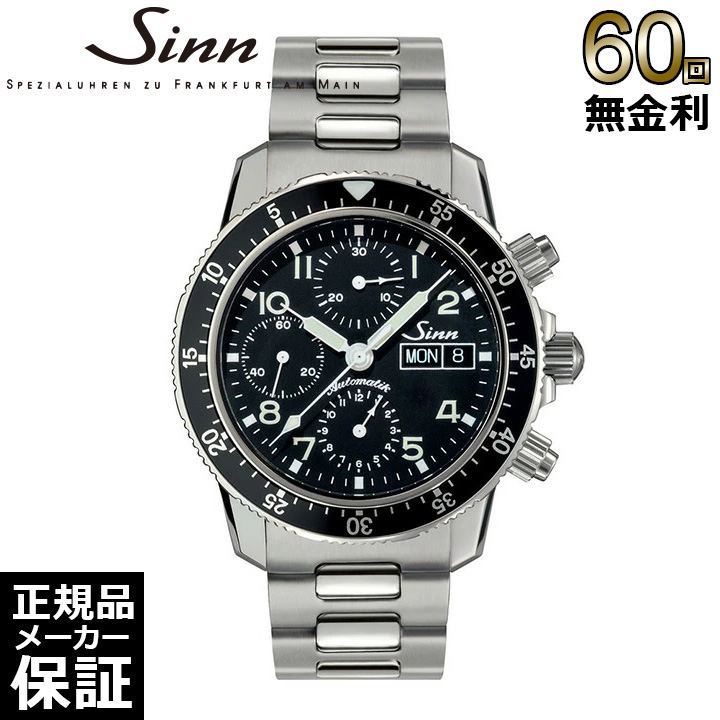 [60回無金利ローン可] [クーポンで3500円OFF] [メーカー正規店2年保証] SINN ジン 103.B.SA.AUTO インストゥルメントクロノグラフ 腕時計 メンズ