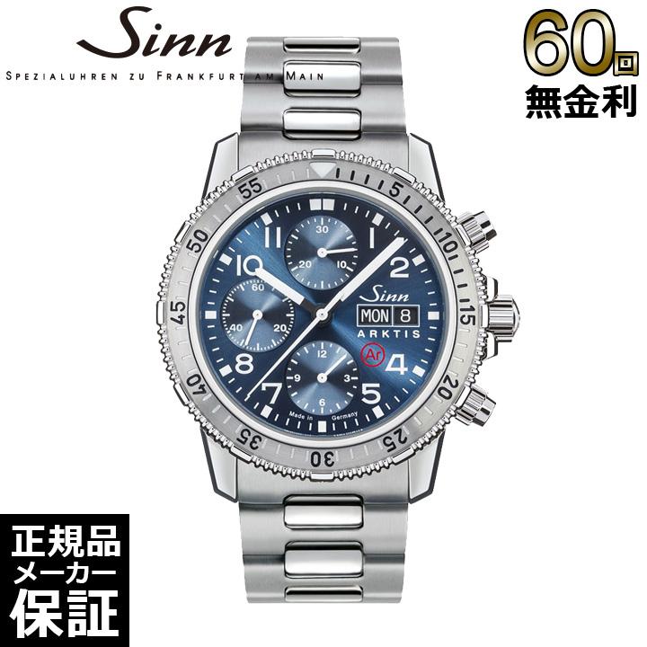 [正規品] SINN ジン 206.ARKTIS. ダイバーズウォッチ 腕時計 メンズ [60回無金利可]