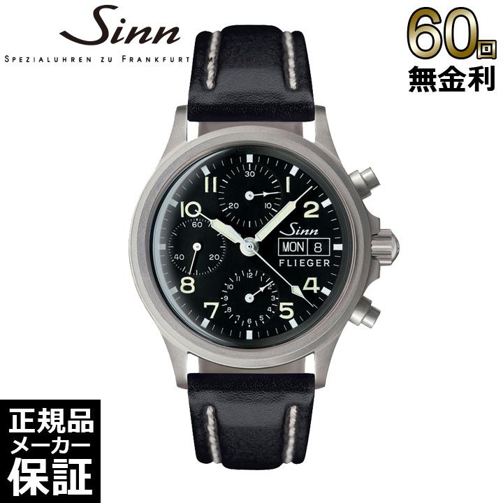[正規品] SINN ジン 356.FLIEGER インストゥルメントクロノグラフ 腕時計 メンズ [60回無金利可]