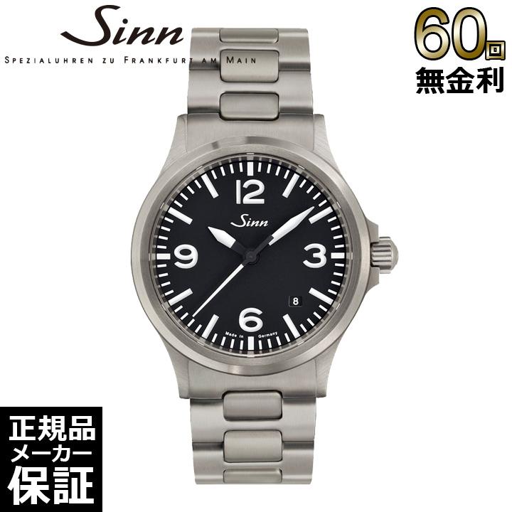 [正規品] SINN ジン 556.A インストゥルメント ウォッチ 腕時計 メンズ [60回無金利可]
