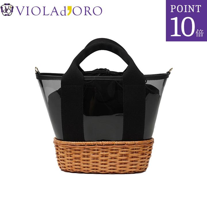 [あす楽対応可] ヴィオラドーロ VIOLAd'ORO SANDRO MIRO ラタンバッグ バッグ かご v-8241 キレイめ レディース おしゃれ 贈り物 プレゼント 新品 正規品