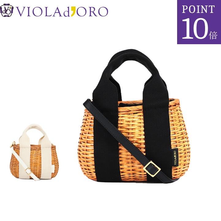 [あす楽対応可] ヴィオラドーロ VIOLAd'ORO MIRO ラタンバッグ バッグ かご v-8315 キレイめ レディース おしゃれ 贈り物 プレゼント 新品 正規品
