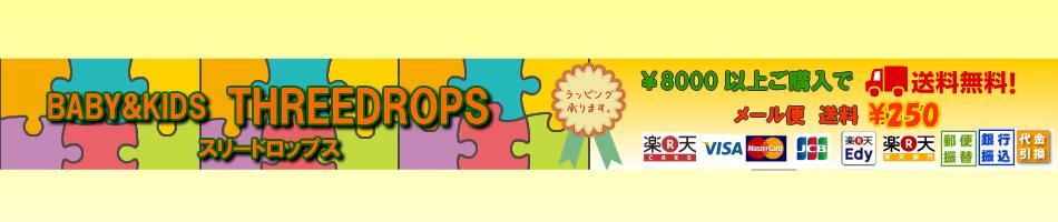 THREEDROPS スリードロップス:KIDS&BABY 子供服☆雑貨