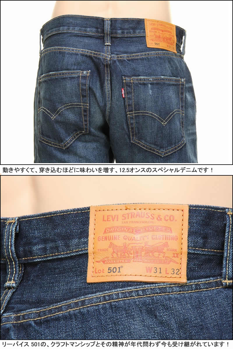 f4123c46a46 LEVI'S 501. It is a premium conditioner Levis 00501-1484. Levis  00501-1485/DARK: Authentic vintage. It is エイジドヴィンテージ Levis 00501-1486