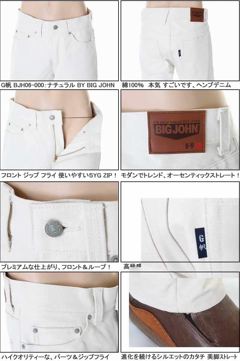 在日本最強的牛仔褲記錄! 世界最強的褲子! G 風帆大約翰牛仔褲 BJH06-000 大瓊恩重的駝峰從面料的牛仔褲