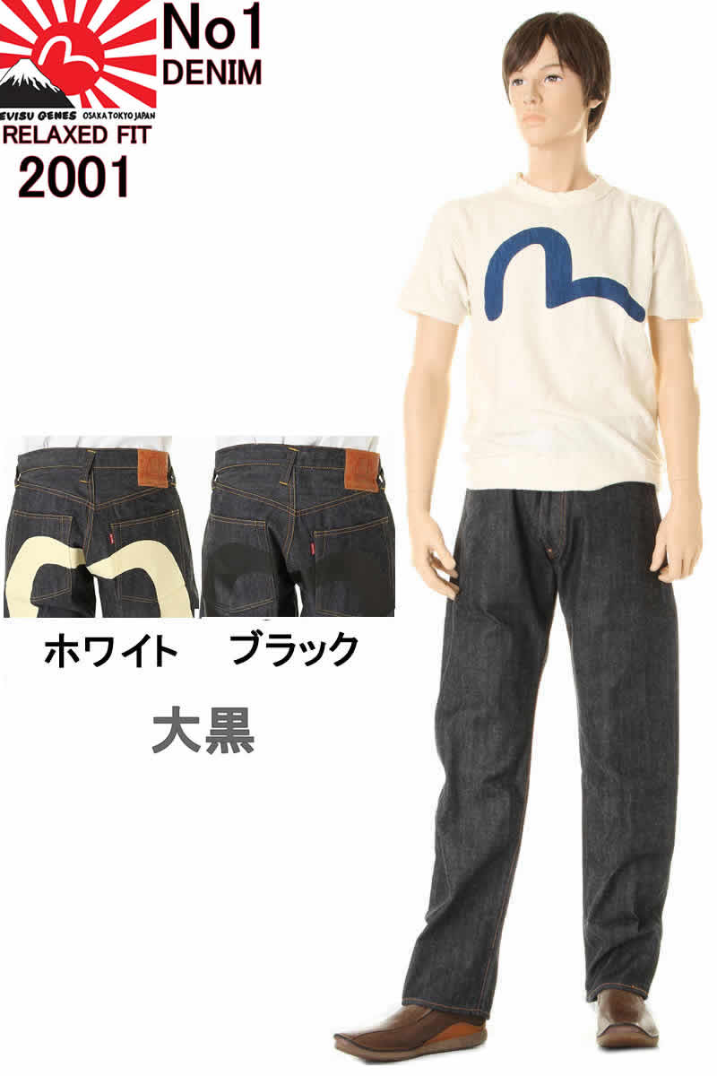 cdd7781578ca Evisu 38-42 in Daikoku No1 2001 relaxed straight vintage denim EVISU JEANS  RELAXED FIT