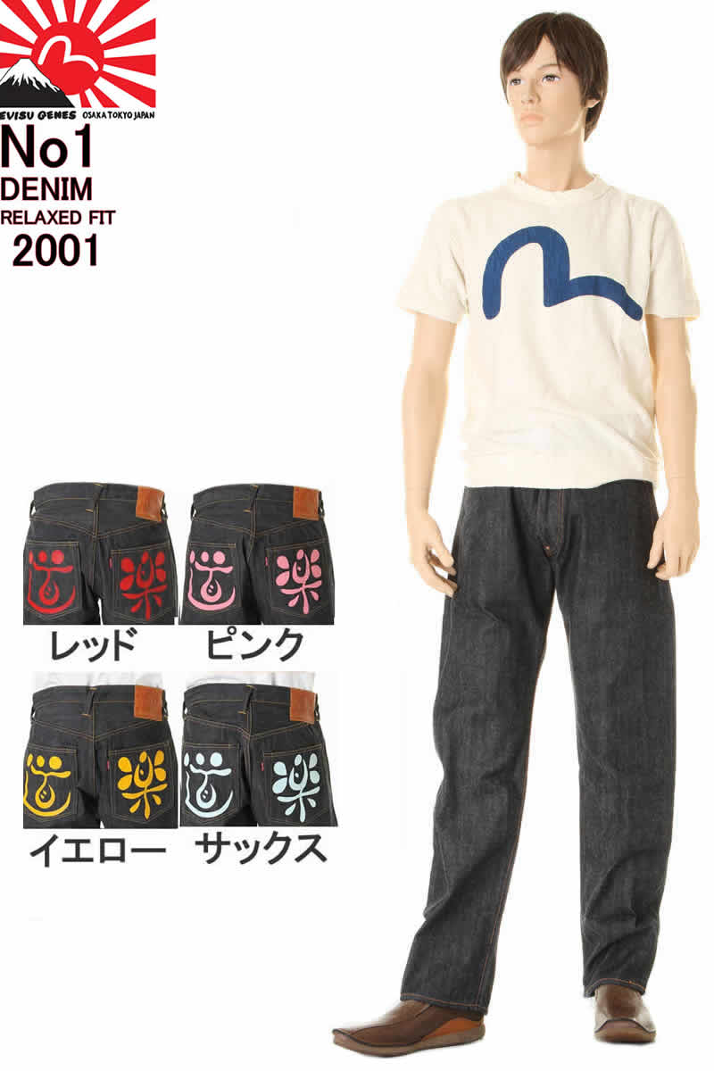 エヴィスジーンズ38~42in 道楽 No1 2001 リラックス ストレート ヴィンテージデニムEVISU JEANS RELAXED FIT【38~42inch 送料裾上無料 戎Gパン エビスジーンズ EVISUJEANS No1 VINTAGE XXDENIM MADE IN JAPAN 日本製 レッドピンクイエローサックスマーク新品えびす】