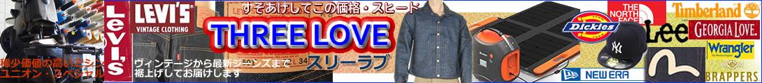 スリーラブ:ジーンズやデニムとパンツを裾上げしてあす楽対応で届けるスリーラブです