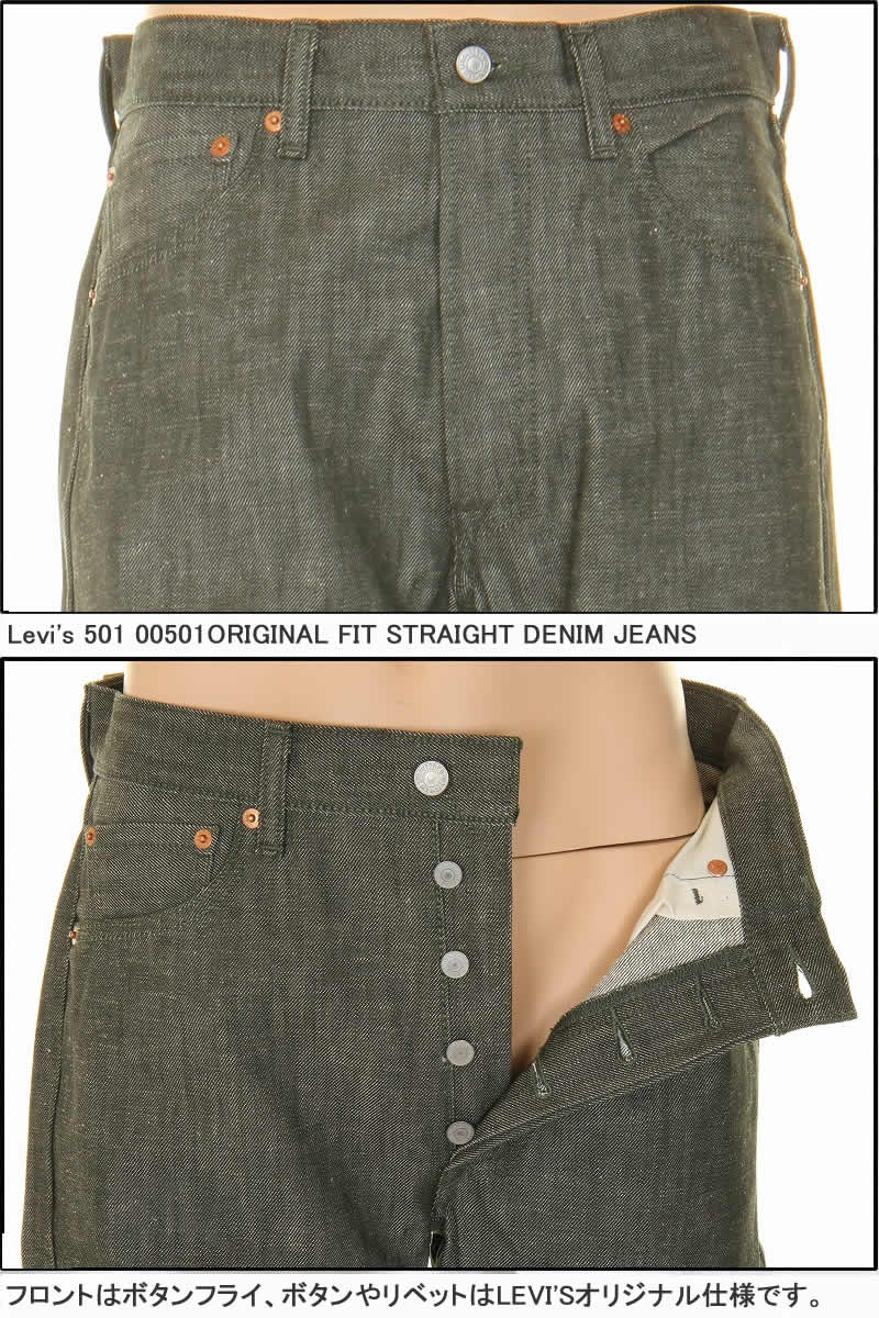 ... Levi's 501 WHITE OAK RIGID 00501-2129 olive-green Levis 501 original straight jeans ...
