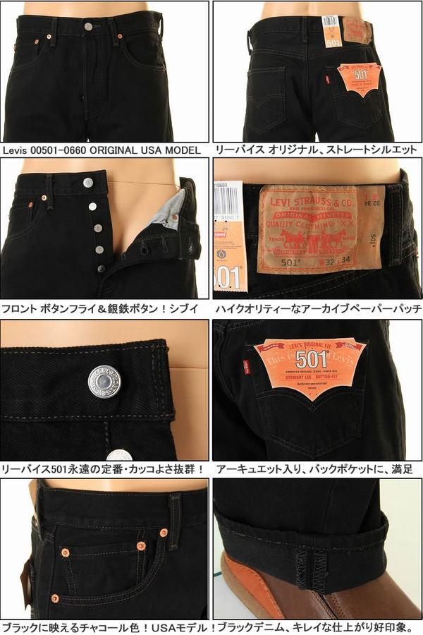 黑色牛仔裤李维斯 501,李维斯 501 黑色 Levi's 美国模型 00501-0660 (Levi 501 黑魔法) 原始经常直 Levi's 品牌新