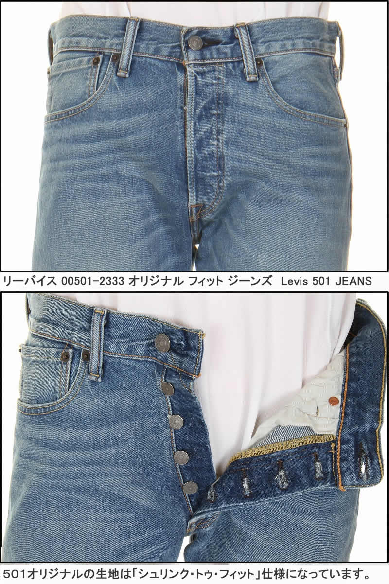 Fit Levis Wash Mid Levi's 00501 Ny 2333 501 Food Fried Straight Original Button gwZxqxtfET