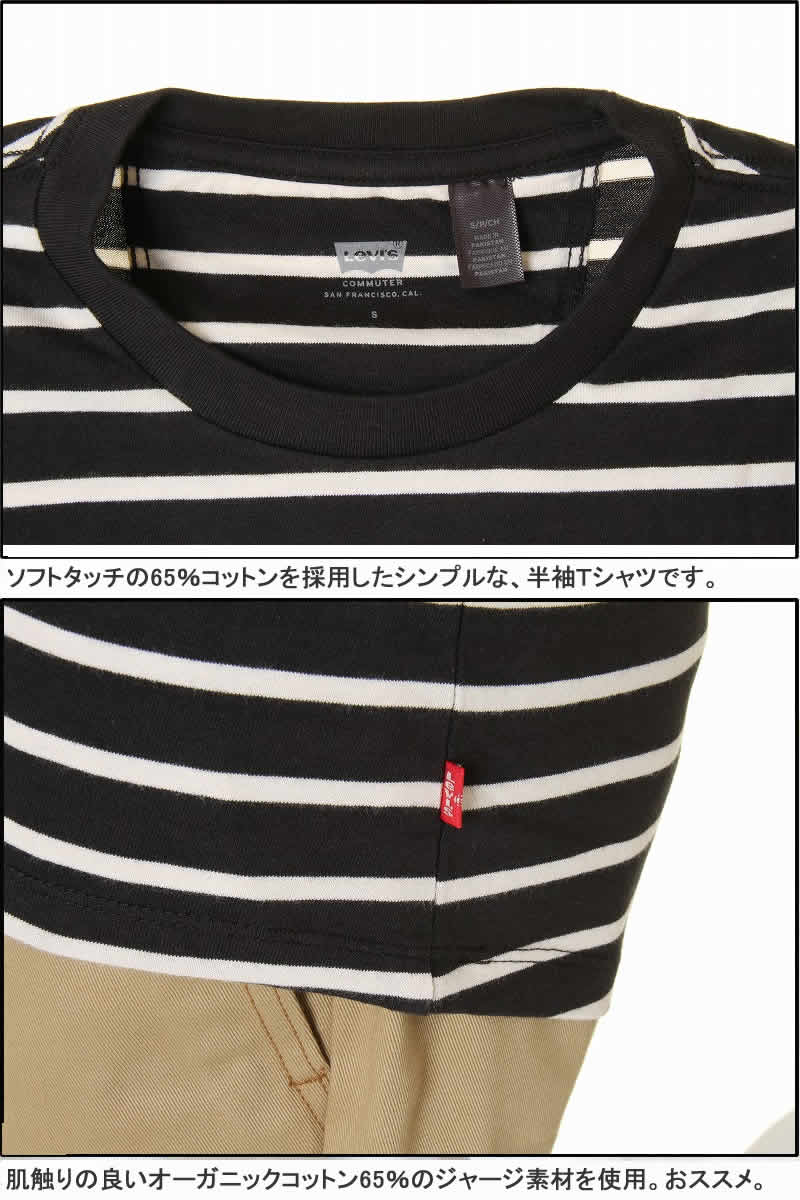 Levi's COMMTER 2P Tee Shirts 24,916-0002 Levis two pieces one set T-shirt  Levis CREW T-SHIRT commuter T-shirt
