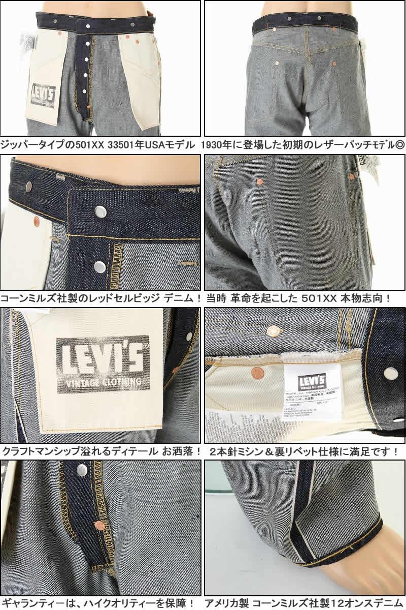1937 LEVI's 501XX 复古 JEANS37501-0117年 37 的老式模型和刚性) Levi's 501 解码时间李维斯 501 红耳朵