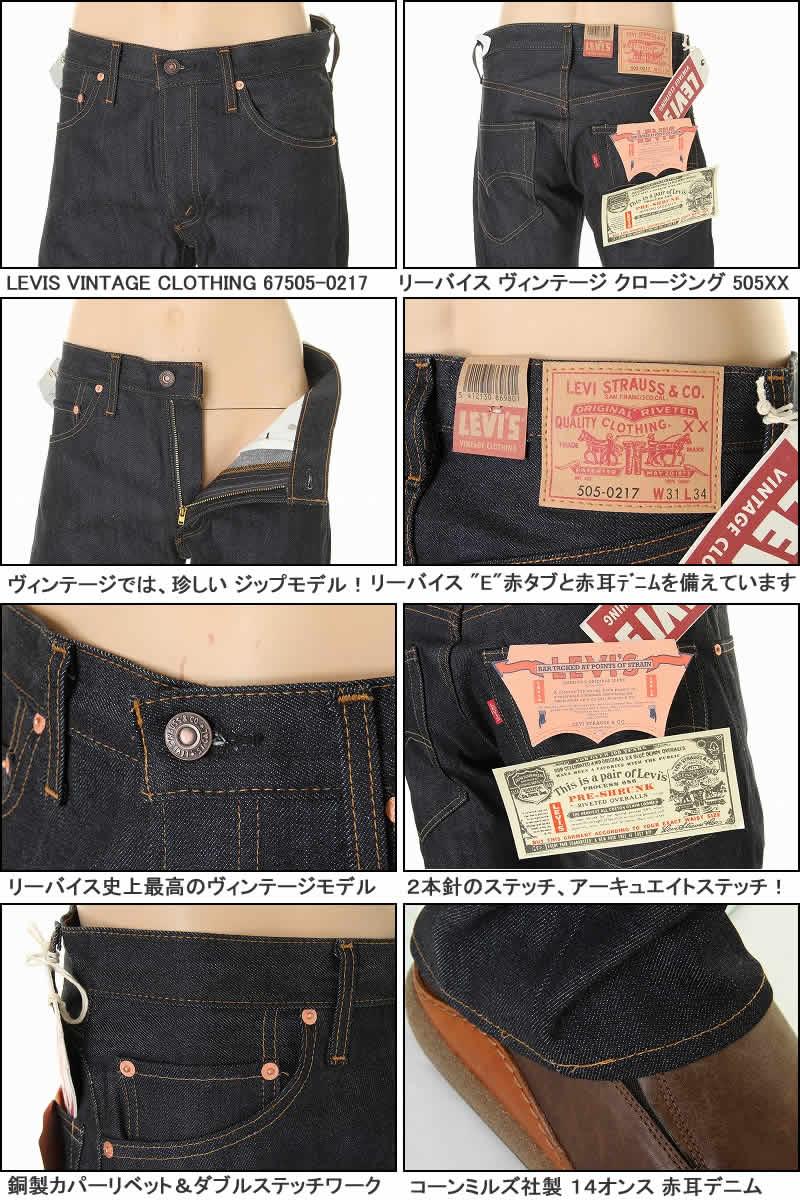 李维斯复古服装 1967年 67505 0217 Levi's 复古服装 505 xx 制造在美国