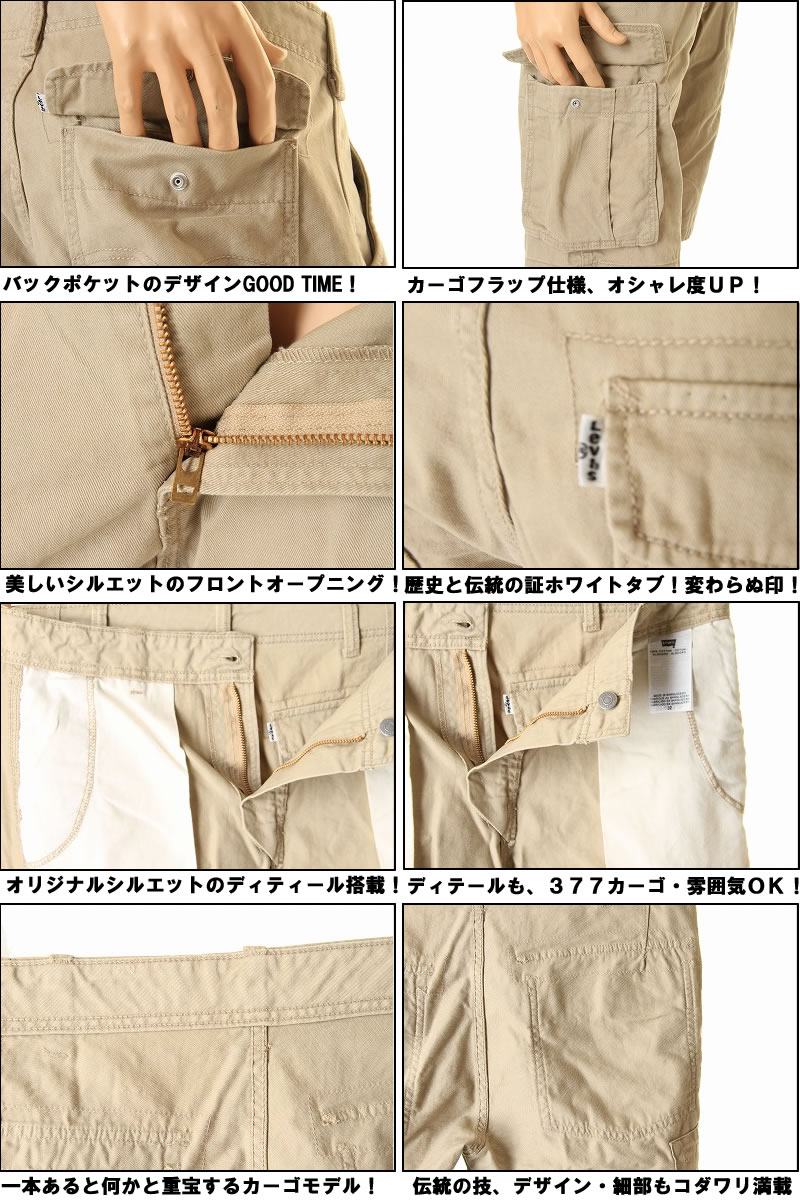 36377 Levi's 定期 377 直货物短裤短裤 (3 色) スリーラブ 李维斯短裤