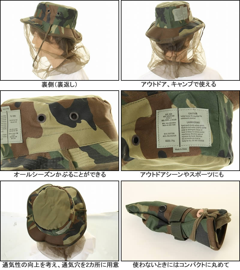 c086232466582 ROTHCO BOONIE HAT Rothko Boonie Hat mosquito net with mosquito netting 5833  Woodland Camo NET mosquito repellent outdoor Hat military Cap Green