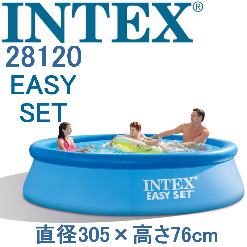 INTEX 28120 インテックス EASY SET Pool イージーセットプール 305×76cm 大型プール ファミリープール 丸形 円形 プール【 ビニールプール ビッグプ-ル 耐久性抜群 便利な プール インテックス 大型プール 大きい 水遊び 新品】