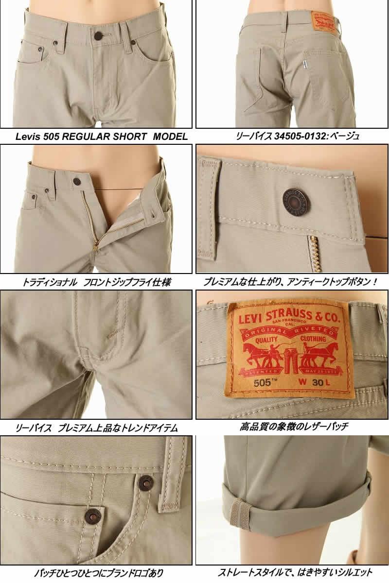 Levi's 505 custom cropped pants d00505 Chino denim half pants Levis Custom  Denim Cropped Pants