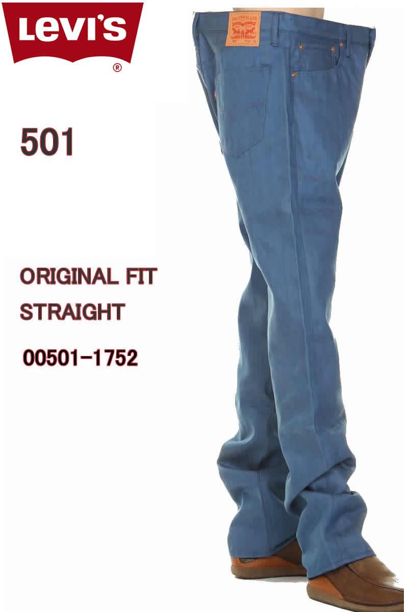 55f001d6 Levi's 501 USA LIMITED RIGID 00501-1752 Hawaiian blue Levis 501 original  straight jeans ...