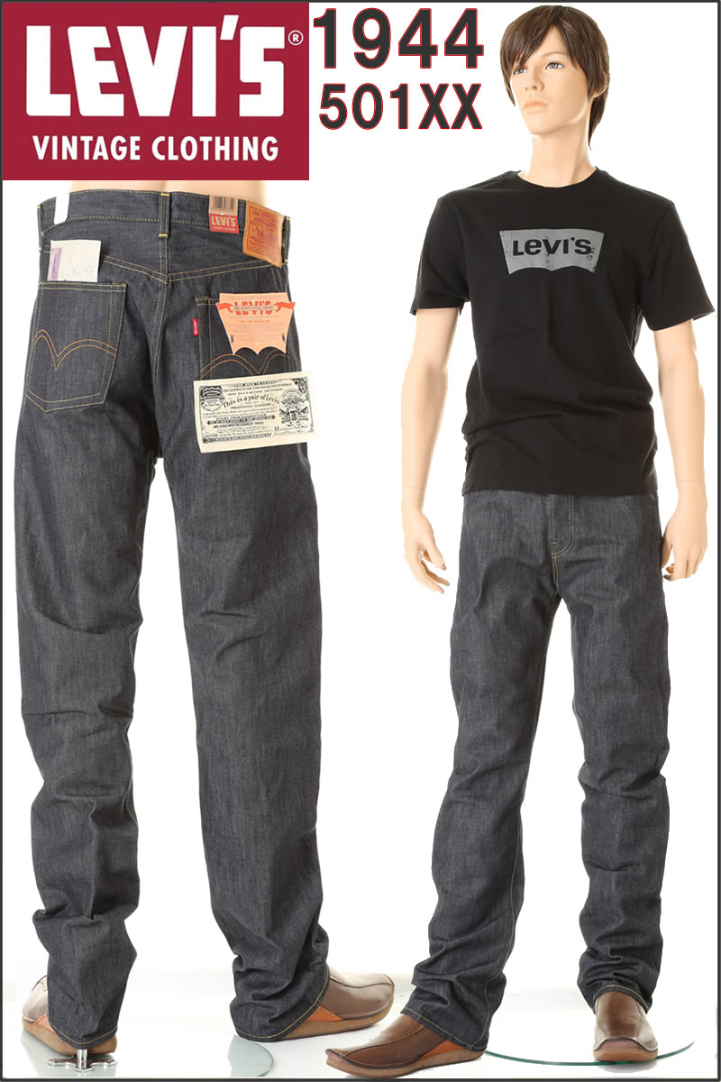 LEVI'S 1944 501XX リーバイス ヴィンテージ クロージング LEVIS VINTAGE CLOTHING JEANS リーバイス501xxジーンズ 【送料無料 MADE IN USA 米国製501 XX CONE DENIM 44501-0118-0068 1944'sリジット ヴィンテージ アメリカ 第2次世界大戦モデル】