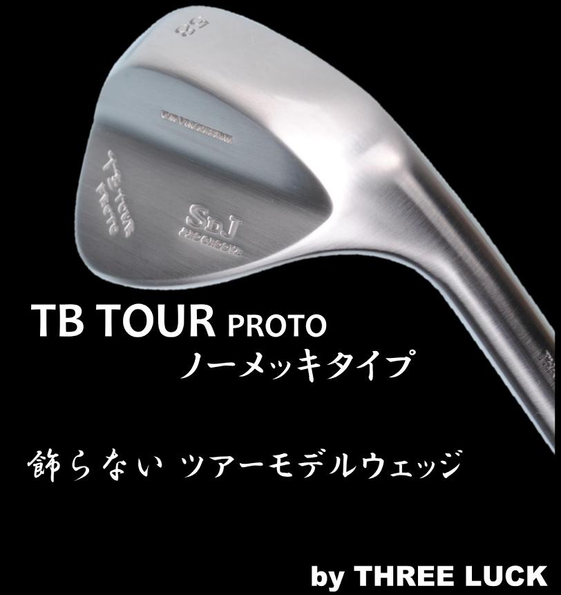 ツアー専用ウェッジ D-TOUR TB TOUR PROTO ノーメッキタイプ【送料無料】【カスタム対応】スリーラック