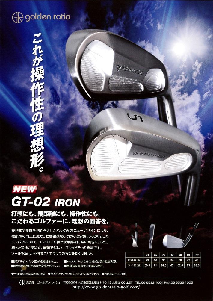 【送料無料】golden ratio / ゴールデンレイシオ GT-02 アイアンセット #5~Pw 6本 イオミックグリップ装着【カスタム対応】ゴールデンレィシオ