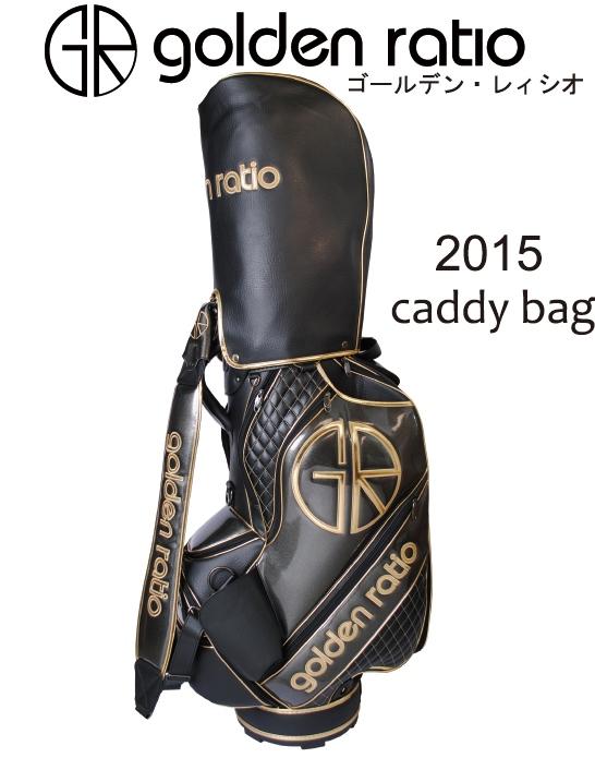 Golden ratio / 2015キャディーバック10インチ【数量限定】【送料無料】ゴールデンレィシオ