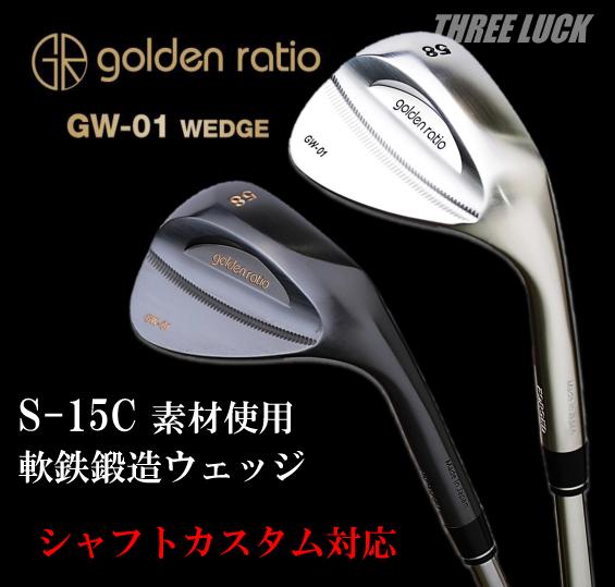 golden ratio / ゴールデンレイシオ GW-01 ウェッジ メッキ、黒染め、イオミックグリップ装着【カスタム対応】ゴールデン レィシオ