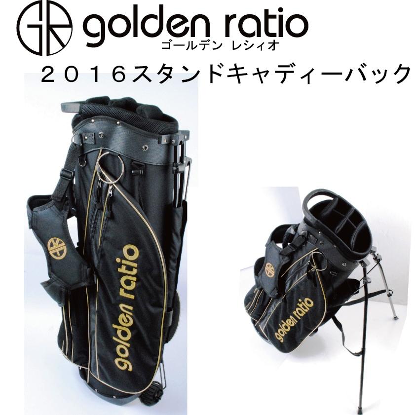 Golden ratio / 2016スタンドキャディーバック9インチ【数量限定】【送料無料】ゴールデンレィシオ