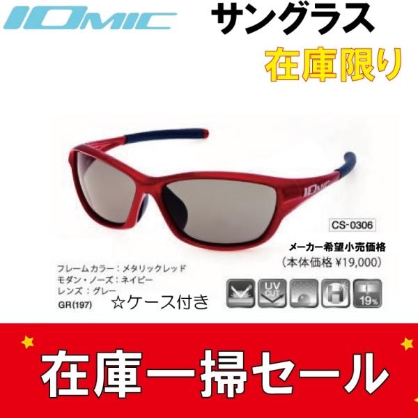 イオミック/IOMIC サングラス CS-0306 在庫処分特価送料無料