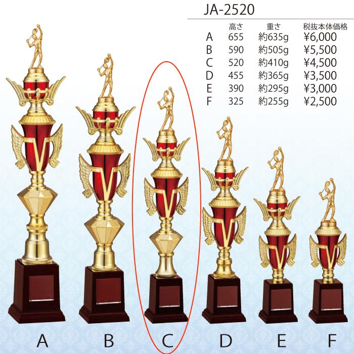 最短即日の発送可 送料無料 トロフィー JB-2520C 高さ52cm 文字代無料 信用 優勝カップ 卒団 ゴルフ 表彰 社員 野球 企業 流行 サッカー 卒業 記念品