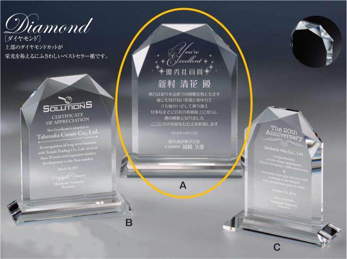 オリジナル AK-1506A ガラス製 楯【文字代無料】【送料無料】社員表彰 企業表彰 周年記念 イージーオーダー