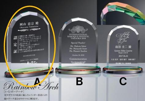 オリジナル AK-1507A ガラス製 楯【文字代無料】【送料無料】社員表彰 企業表彰 周年記念 イージーオーダー
