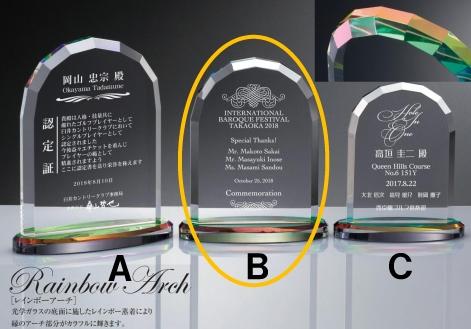 オリジナル AK-1507B ガラス製 楯【文字代無料】【送料無料】社員表彰 企業表彰 周年記念 イージーオーダー