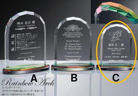 オリジナル AK-1507C ガラス製 楯【文字代無料】【送料無料】社員表彰 企業表彰 周年記念 イージーオーダー