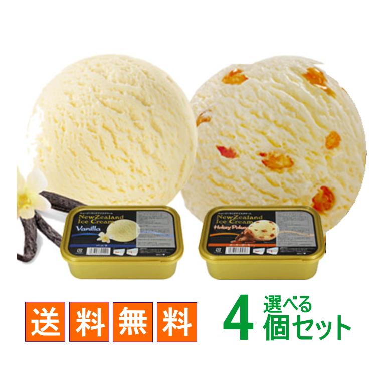 お中元 送料無料 アイガー 2種類から選べる福袋ニュージーランドアイスクリーム 公式 800ml 4個セット☆ 格安激安